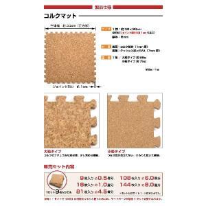 コルクマット 1畳(18枚セット)1枚30cm×30cm コルクマット|orsun|02
