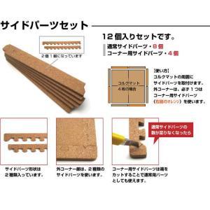 コルクマット 1畳(18枚セット)1枚30cm×30cm コルクマット|orsun|03