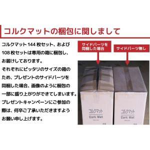 コルクマット 1畳(18枚セット)1枚30cm×30cm コルクマット|orsun|04
