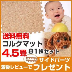 コルクマット 4.5畳(81枚セット)1枚30cm×30cm コルクマット|orsun
