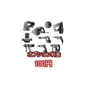 オプション料金 100円の写真