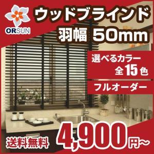 ブラインド ウッドブラインド 木製ブラインド オルサン 羽幅50 幅40〜60cm × 高さ 61〜80cm|orsun