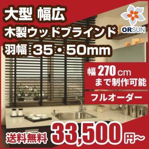 オルサン 大型 幅広 木製ブラインド スラット幅35.50mm 送料無料 ウッドブラインド 幅241cm〜250cm 高さ81cm〜100cm|orsun