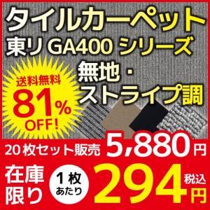 タイルカーペット 東リ GA-400シリーズ|orsun