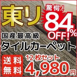 タイルカーペット 東リ GX9000 GX9100 GX9200 12枚セット アウトレット|orsun