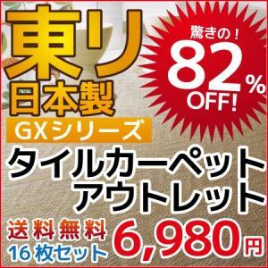 タイルカーペット 東リ GX7900 GX2900 GX3400 16枚セット アウトレット|orsun