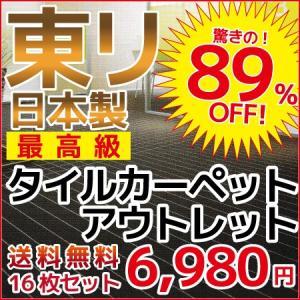 タイルカーペット 東リ GX3500 GX6400 GX6800 16枚 1箱セット アウトレット|orsun