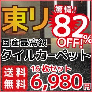 タイルカーペット 東リ GX7500シリーズ 16枚セット アウトレット|orsun