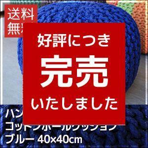 クッション コットンボールクッション 40x40cm ブルー|orsun