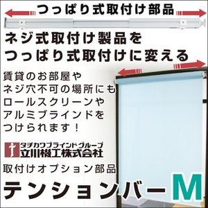 TKWロールスクリーン、アルミブラインド共用 伸縮型シルバーテンションバー 【Mサイズ】窓枠内 60〜90cm に対応|orsun