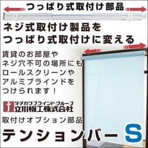 TKWロールスクリーン、アルミブラインド共用 伸縮型シルバーテンションバー 【Sサイズ】窓枠内 40〜60cm に対応|orsun