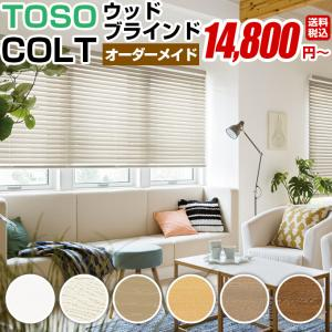 ウッドブラインド 木製ブラインド TOSO コルト(羽幅50mm)  幅64〜80cm×高さ201〜220cm TOSO|orsun