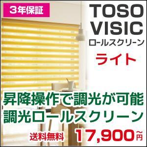 TOSO ロールスクリーン ビジックライト