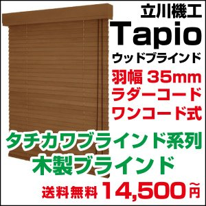ブラインド タチカワ ウッドブラインド 木製ブラインド スラット幅35mm ワンコード式 ラダーコード仕様 幅45-80cm×高さ281-300cm タピオ|orsun