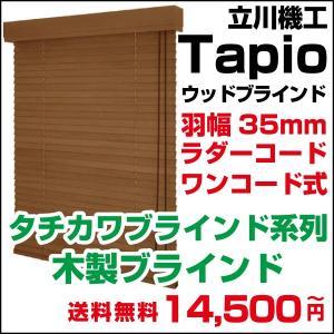 ブラインド タチカワ ウッドブラインド 木製ブラインド スラット幅35mm ワンコード式 ラダーコード仕様 幅81-100cm×高さ101-120cm タピオ|orsun