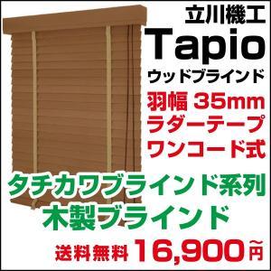 ブラインド タチカワ ウッドブラインド 木製ブラインド スラット幅35mm ワンコード式 ラダーテープ仕様 幅81-100cm×高さ161-180cm タピオ|orsun