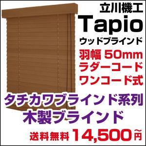 ブラインド タチカワ ウッドブラインド 木製ブラインド スラット幅50mm ワンコード式 ラダーコード仕様 幅161-180cm×高さ221-240cm タピオ|orsun