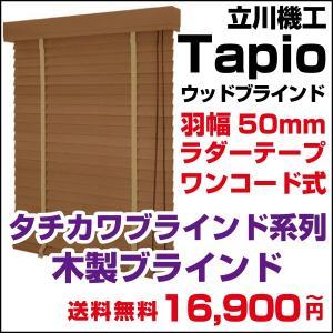 ブラインド タチカワ ウッドブラインド 木製ブラインド スラット幅50mm ワンコード式 ラダーテープ仕様 幅161-180cm×高さ81-100cm タピオ|orsun