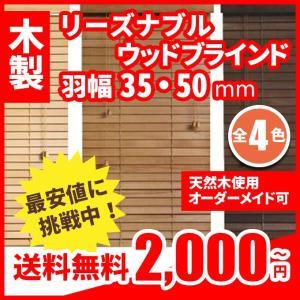 ブラインド ウッドブラインド 木製ブラインド スラット幅35mm 50mm