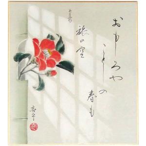 肉筆色紙 季節冬 椿 木村亮平 |orudo
