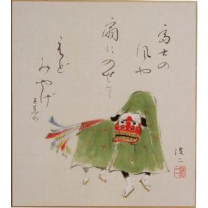 肉筆色紙 季節新春 獅子舞 佐藤浩二|orudo