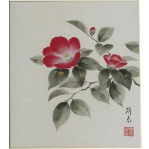 肉筆色紙 季節冬 椿 奥田萌春|orudo