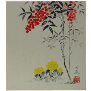 肉筆色紙 季節冬 南天福寿  中谷文魚 |orudo