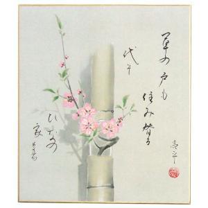 肉筆色紙 季節春 ひなの家 木村亮平|orudo