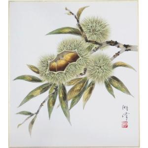 肉筆色紙 季節秋 栗 藤原湖峰