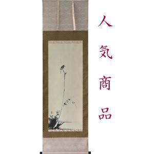 掛軸 宮本武蔵 複製画(枯木にもず)(掛け軸 尺五立)