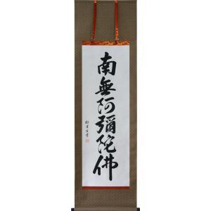 掛け軸 南無阿弥陀仏 六字名号(仏事用肉筆掛軸)裕堂書 orudo