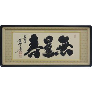 欄間額 無量寿 小林太玄書|orudo