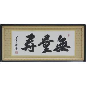 欄間額 無量寿 中村逸夫書|orudo