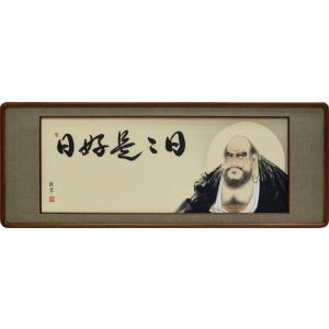 欄間額 達磨(日々是好日) 金武桂翠画賛|orudo