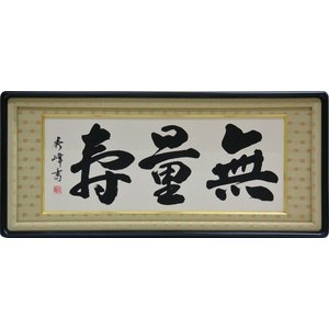 欄間額 無量寿 小笠原秀峰書|orudo