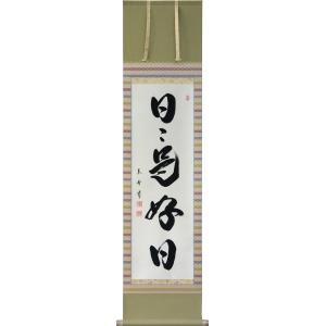 掛軸 肉筆 一行書「日々是好日」 菅原草雪書 (掛け軸 尺巾立150cm)  orudo