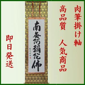 掛軸 南無阿弥陀仏 (仏事用 掛け軸六字名号 尺五立)山田瑞渓書 orudo