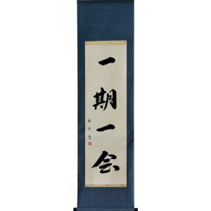 掛軸 肉筆 一行書「一期一会」山田瑞渓(掛け軸 半切立)  orudo