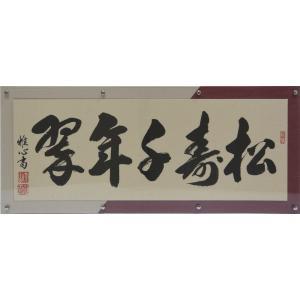 横額 松寿千年翠 渡辺雅心書|orudo