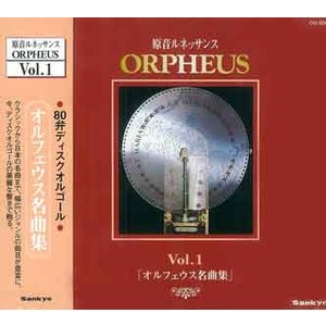 80弁ディスクオルゴール(オルフェウス名曲集) 生録音CD|orugoruya
