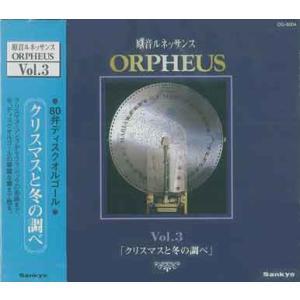 80弁ディスクオルゴール(クリスマスと冬の調べ) 生録音CD|orugoruya