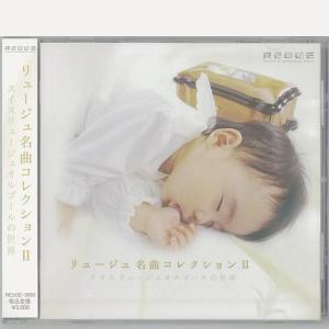リュージュ名曲コレクションII(生録音CD) |orugoruya