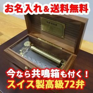 リュージュ72弁オルゴール  ウォールナットケース|orugoruya