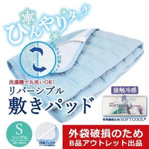 (B品アウトレット)敷きパッド シングル 夏 冷感 涼感 洗える クール ひんやり マット100×205cm  リバーシブル 立体メッシュの写真