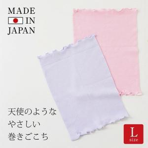ふわふわ天使腹まき (Lサイズ)レディース 日本製 コットン 送料無料