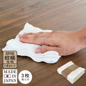 はねるや 蚊帳ふきん 3枚セット 8枚重ね 台ふきん 白 無地 蚊帳生地 日本製 送料無料