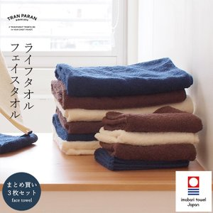 フェイスタオル 今治タオル ライフタオル 3枚セット 今治産 日本製 まとめ買い 送料無料