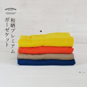 日本でも数件しか残っていない和晒しの工場で 丁寧に加工されたガーゼケット。  さらしの加工は通常40...