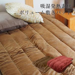 吸湿発熱素材で寒い冬も暖かい!表地・中綿・裏地の3層構造。省エネでエコなボリューム敷きパッドです。 ...