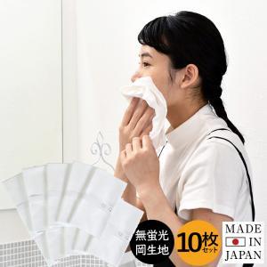 白手ぬぐい 10枚セット 日本製 岡生地 無蛍光 無地 綿100% てぬぐい 送料無料